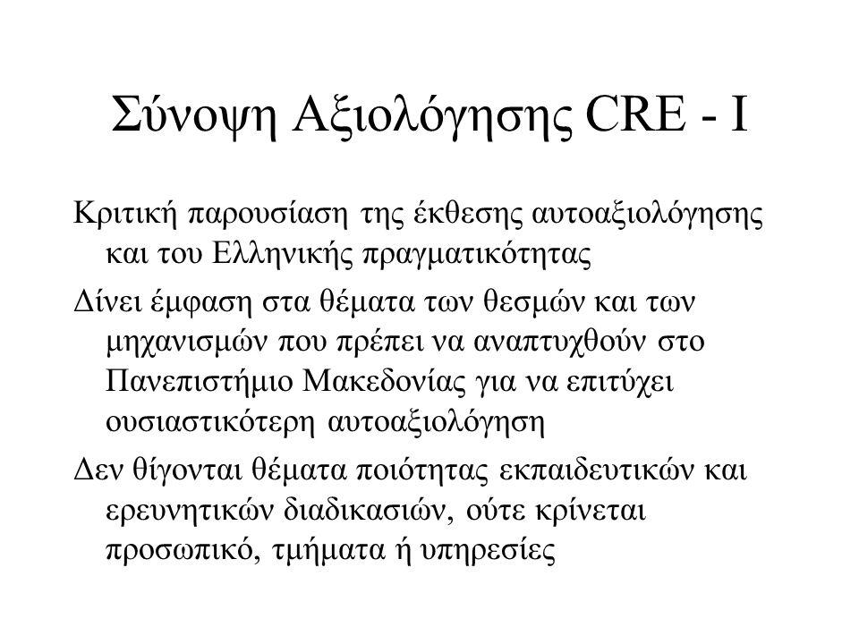 Σύνοψη Αξιολόγησης CRE - Ι Κριτική παρουσίαση της έκθεσης αυτοαξιολόγησης και του Ελληνικής πραγματικότητας Δίνει έμφαση στα θέματα των θεσμών και των