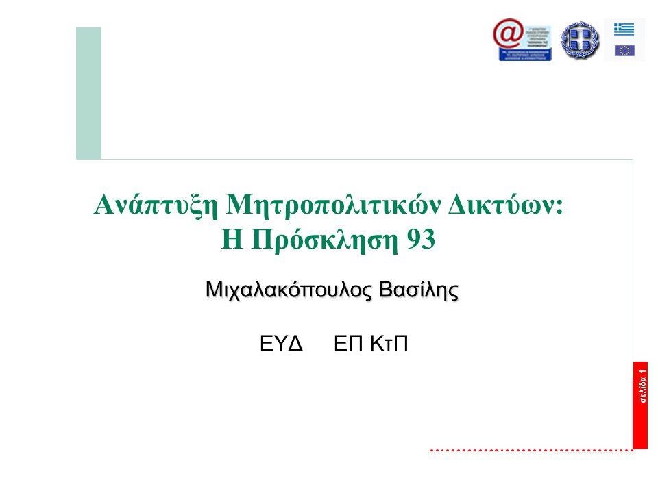 σελίδα 1 Ανάπτυξη Μητροπολιτικών Δικτύων: Η Πρόσκληση 93 Μιχαλακόπουλος Βασίλης ΕΥΔ ΕΠ ΚτΠ