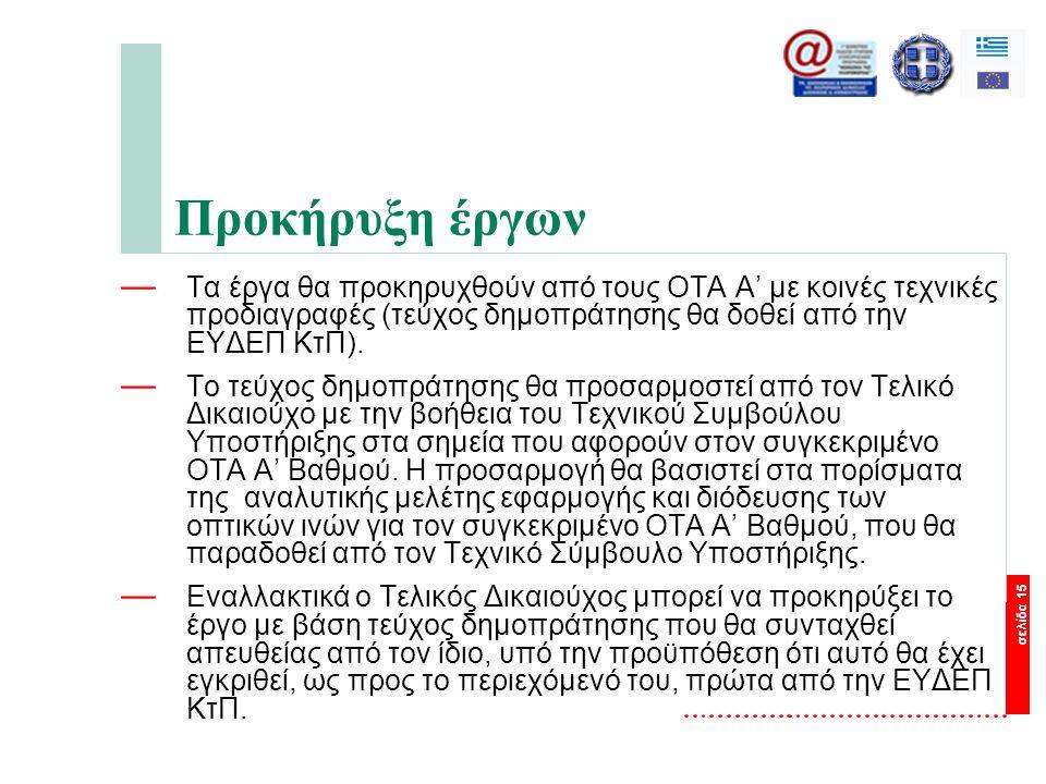 σελίδα 15 Προκήρυξη έργων — Τα έργα θα προκηρυχθούν από τους ΟΤΑ Α' με κοινές τεχνικές προδιαγραφές (τεύχος δημοπράτησης θα δοθεί από την ΕΥΔΕΠ ΚτΠ).