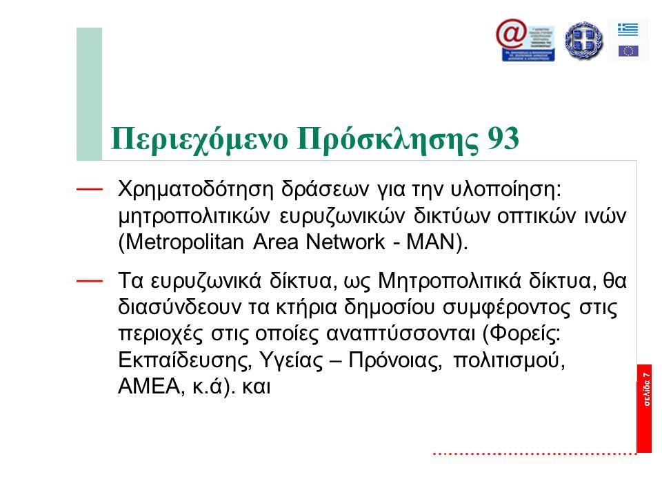 σελίδα 7 Περιεχόμενο Πρόσκλησης 93 — Χρηματοδότηση δράσεων για την υλοποίηση: μητροπολιτικών ευρυζωνικών δικτύων οπτικών ινών (Metropolitan Area Network - MAN).