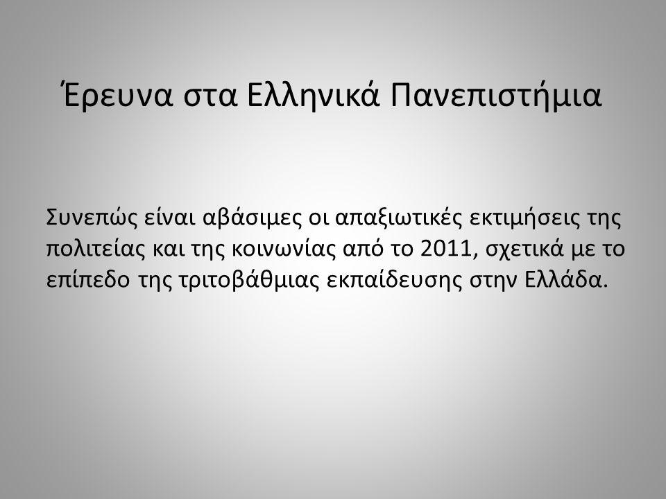Έρευνα στα Ελληνικά Πανεπιστήμια Συνεπώς είναι αβάσιμες οι απαξιωτικές εκτιμήσεις της πολιτείας και της κοινωνίας από το 2011, σχετικά με το επίπεδο τ