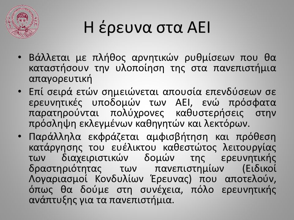 Η βασική έρευνα απαιτεί πάγια χρηματοδότηση Αυτή η έρευνα καθώς και οι υποψήφιοι διδάκτορες δεν μπορούν να επιβιώσουν χωρίς πάγια χρηματοδότηση Η μη υποστήριξη των υποψηφίων διδακτόρων θα σημάνει οριστική απώλεια του χαρακτήρα του πανεπιστημίου ως του μεγαλύτερου ερευνητικού χώρου στην Ελλάδα και απώλεια του πολύτιμου ανθρώπινου δυναμικού που βρίσκει καταφύγιο σε άλλες χώρες.
