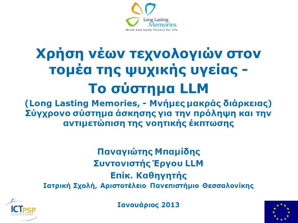 Χρήση νέων τεχνολογιών στον τομέα της ψυχικής υγείας - Το σύστημα LLM (Long Lasting Memories, - Μνήμες μακράς διάρκειας) Σύγχρονο σύστημα άσκησης για