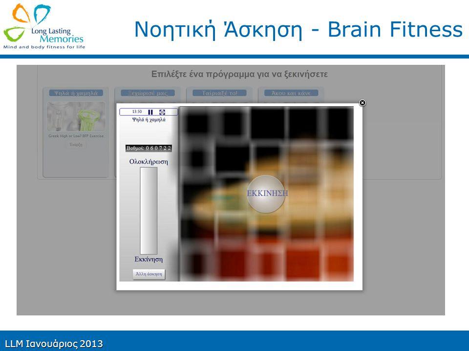 Νοητική Άσκηση - Brain Fitness LLM Ιανουάριος 2013