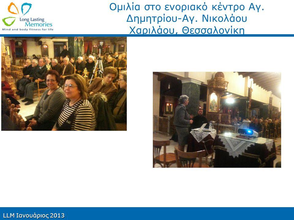 Ομιλία στο ενοριακό κέντρο Αγ. Δημητρίου-Αγ. Νικολάου Χαριλάου, Θεσσαλονίκη LLM Ιανουάριος 2013