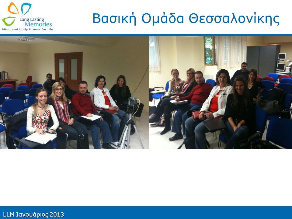 Βασική Ομάδα Θεσσαλονίκης LLM Ιανουάριος 2013