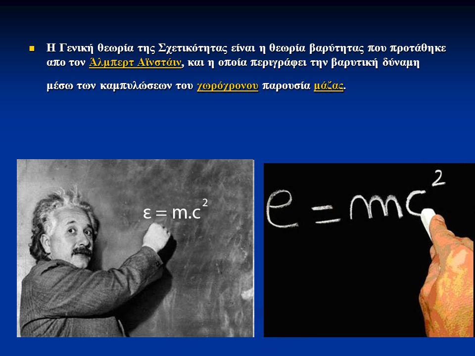 Η Γενική θεωρία της Σχετικότητας είναι η θεωρία βαρύτητας π ου π ροτάθηκε α π ο τον Άλμ π ερτ Αϊνστάιν, και η ο π οία π εριγράφει την βαρυτική δύναμη μέσω των καμ π υλώσεων του χωρόχρονου π αρουσία μάζας.