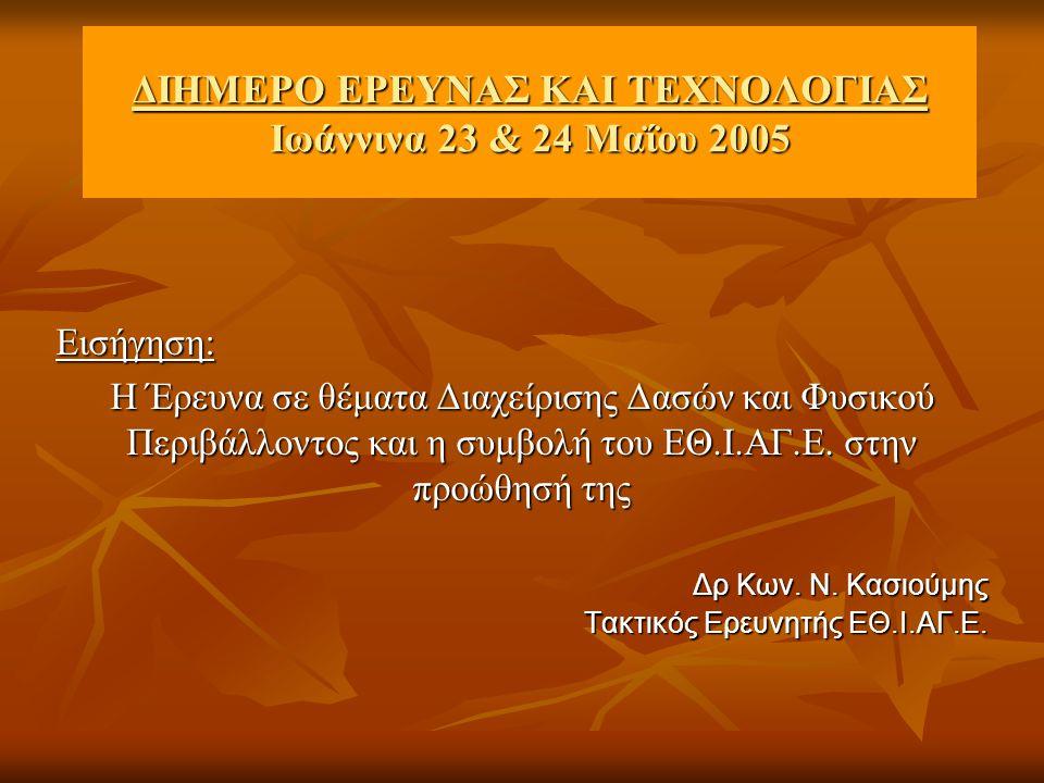 ΕΘΝΙΚΟ ΙΔΡΥΜΑ ΑΓΡΟΤΙΚΗΣ ΕΡΕΥΝΑΣ (ΕΘ.Ι.ΑΓ.Ε.) NATIONAL AGRICULTURAL RESEARCH FOUNDATION (N.AG.RE.F.) web site: www.nagref.gr Το Εθνικό Ίδρυμα Αγροτικής Έρευνας (ΕΘ.Ι.ΑΓ.Ε.) αποτελεί τον εθνικό φορέα της Αγροτικής Έρευνας και Τεχνολογίας στην Ελλάδα και ασχολείται με την εφαρμογή της ερευνητικής πολιτικής σε όλα τα θέματα που αποτελούν δραστηριότητες του Υπουργείου Αγροτικής Ανάπτυξης και Τροφίμων.