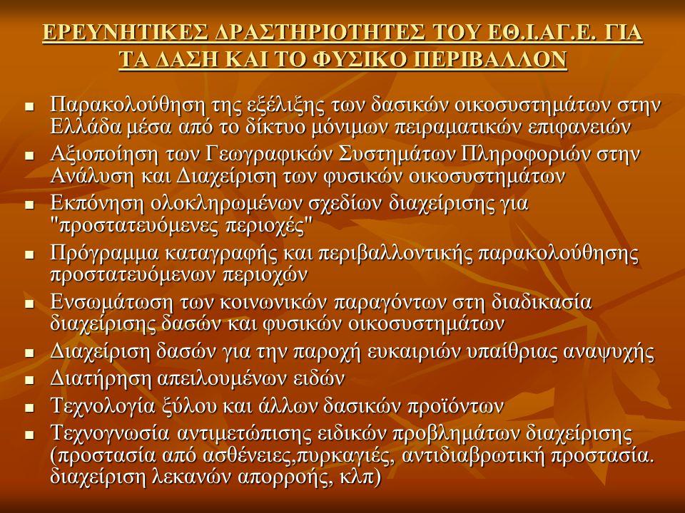 ΕΡΕΥΝΗΤΙΚΕΣ ΔΡΑΣΤΗΡΙΟΤΗΤΕΣ ΤΟΥ ΕΘ.Ι.ΑΓ.Ε. ΓΙΑ ΤΑ ΔΑΣΗ ΚΑΙ ΤΟ ΦΥΣΙΚΟ ΠΕΡΙΒΑΛΛΟΝ Παρακολούθηση της εξέλιξης των δασικών οικοσυστημάτων στην Ελλάδα μέσα