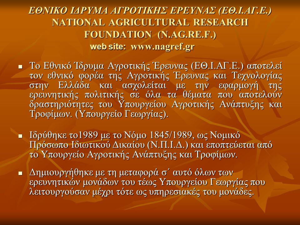 ΕΘΝΙΚΟ ΙΔΡΥΜΑ ΑΓΡΟΤΙΚΗΣ ΕΡΕΥΝΑΣ (ΕΘ.Ι.ΑΓ.Ε.) NATIONAL AGRICULTURAL RESEARCH FOUNDATION (N.AG.RE.F.) web site: www.nagref.gr Το Εθνικό Ίδρυμα Αγροτικής
