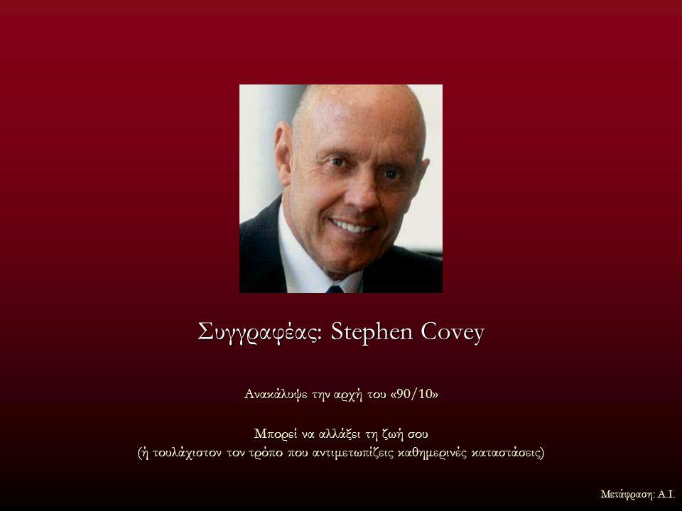 Συγγραφέας: Stephen Covey Ανακάλυψε την αρχή του «90/10» Μπορεί να αλλάξει τη ζωή σου (ή τουλάχιστον τον τρόπο που αντιμετωπίζεις καθημερινές καταστάσεις) Μετάφραση: Α.Ι.
