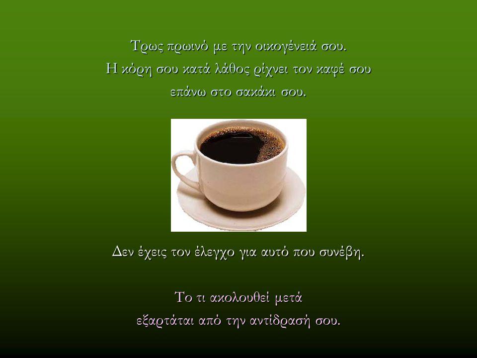 Τρως πρωινό με την οικογένειά σου.Η κόρη σου κατά λάθος ρίχνει τον καφέ σου επάνω στο σακάκι σου.