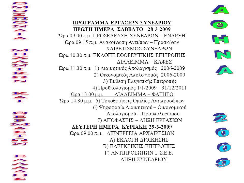 ΠΡΟΓΡΑΜΜΑ ΕΡΓΑΣΙΩΝ ΣΥΝΕΔΡΙΟΥ ΠΡΩΤΗ ΗΜΕΡΑ ΣΑΒΒΑΤΟ 28-3-2009 Ώρα 09.00 π.μ. ΠΡΟΣΕΛΕΥΣΗ ΣΥΝΕΔΡΩΝ – ΕΝΑΡΞΗ Ώρα 09.15 π.μ. Ανακοίνωση Αντι/πων – Προσκ/νων