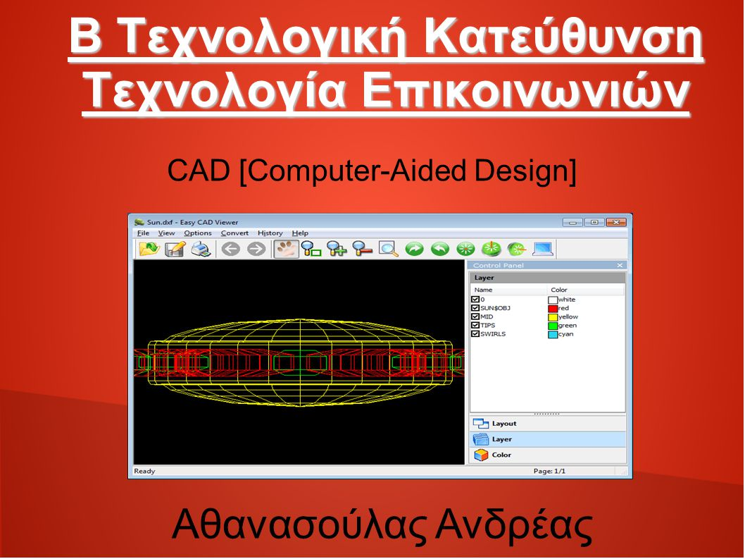 Β Τεχνολογική Κατεύθυνση Τεχνολογία Επικοινωνιών CAD [Computer-Aided Design] Αθανασούλας Ανδρέας