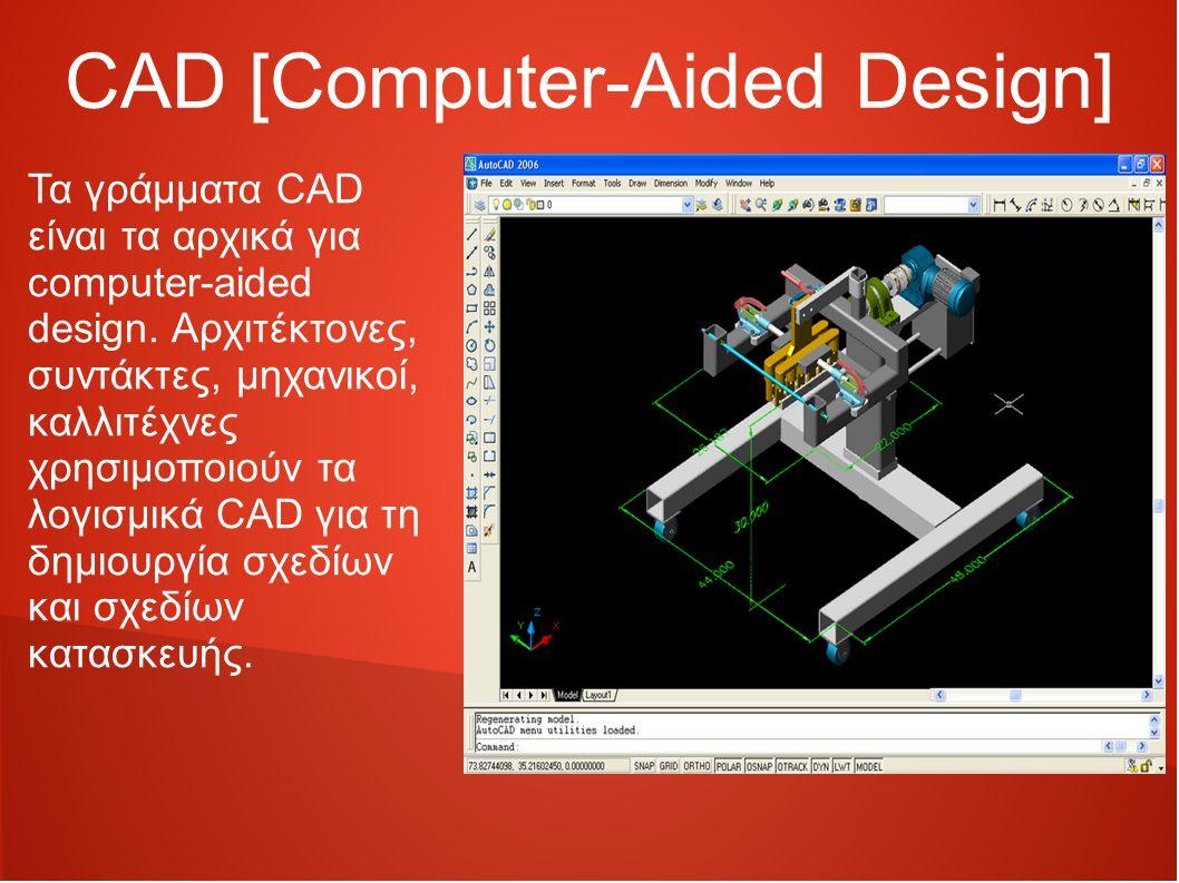 CAD [Computer-Aided Design] Τα γράμματα CAD είναι τα αρχικά για computer-aided design.