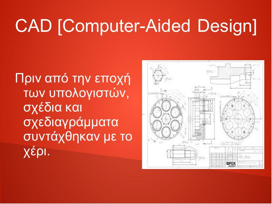 CAD [Computer-Aided Design] Πριν από την εποχή των υπολογιστών, σχέδια και σχεδιαγράμματα συντάχθηκαν με το χέρι.