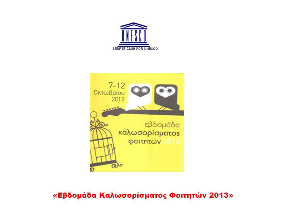 «Εβδομάδα Καλωσορίσματος Φοιτητών 2013»
