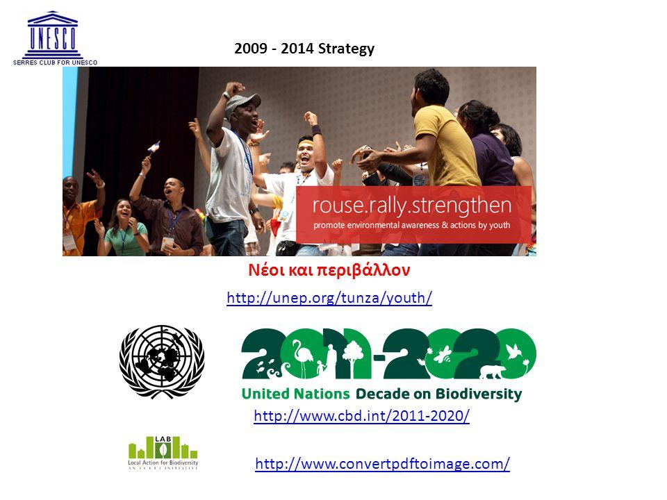 Νέοι και περιβάλλον http://www.convertpdftoimage.com/ http://unep.org/tunza/youth/ 2009 - 2014 Strategy http://www.cbd.int/2011-2020/