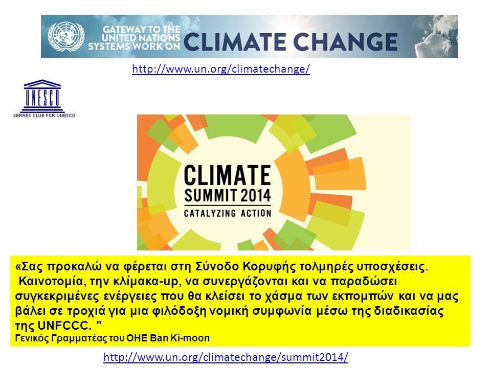 http://www.un.org/climatechange/ «Σας προκαλώ να φέρεται στη Σύνοδο Κορυφής τολμηρές υποσχέσεις. Καινοτομία, την κλίμακα-up, να συνεργάζονται και να π