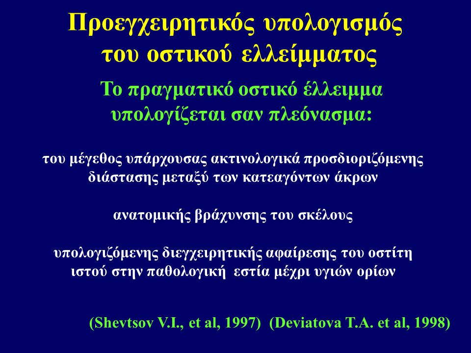 Προεγχειρητικός υπολογισμός του οστικού ελλείμματος του μέγεθος υπάρχουσας ακτινολογικά προσδιοριζόμενης διάστασης μεταξύ των κατεαγόντων άκρων ανατομικής βράχυνσης του σκέλους υπολογιζόμενης διεγχειρητικής αφαίρεσης του οστίτη ιστού στην παθολογική εστία μέχρι υγιών ορίων (Shevtsov V.I., et al, 1997) (Deviatova T.A.