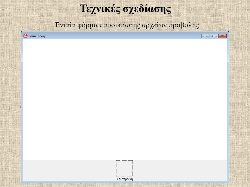 Ενιαία φόρμα παρουσίασης αρχείων προβολής Τεχνικές σχεδίασης