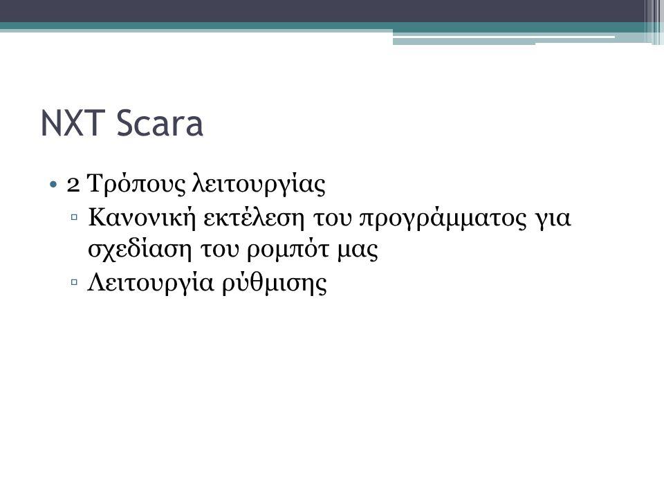 NXT Scara 2 Τρόπους λειτουργίας ▫Κανονική εκτέλεση του προγράμματος για σχεδίαση του ρομπότ μας ▫Λειτουργία ρύθμισης