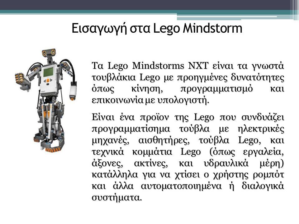 Τα Lego Mindstorms NXT είναι τα γνωστά τουβλάκια Lego με προηγμένες δυνατότητες όπως κίνηση, προγραμματισμό και επικοινωνία με υπολογιστή. Είναι ένα π