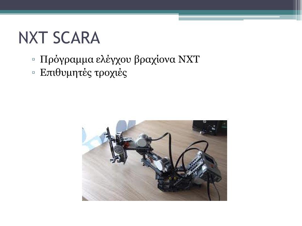NXT SCARA ▫Πρόγραμμα ελέγχου βραχίονα NXT ▫Επιθυμητές τροχιές