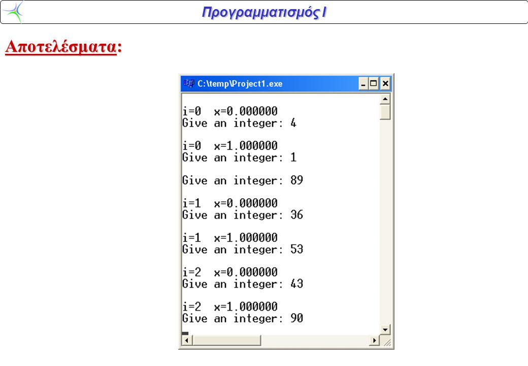 Προγραμματισμός Ι Αποτελέσματα: