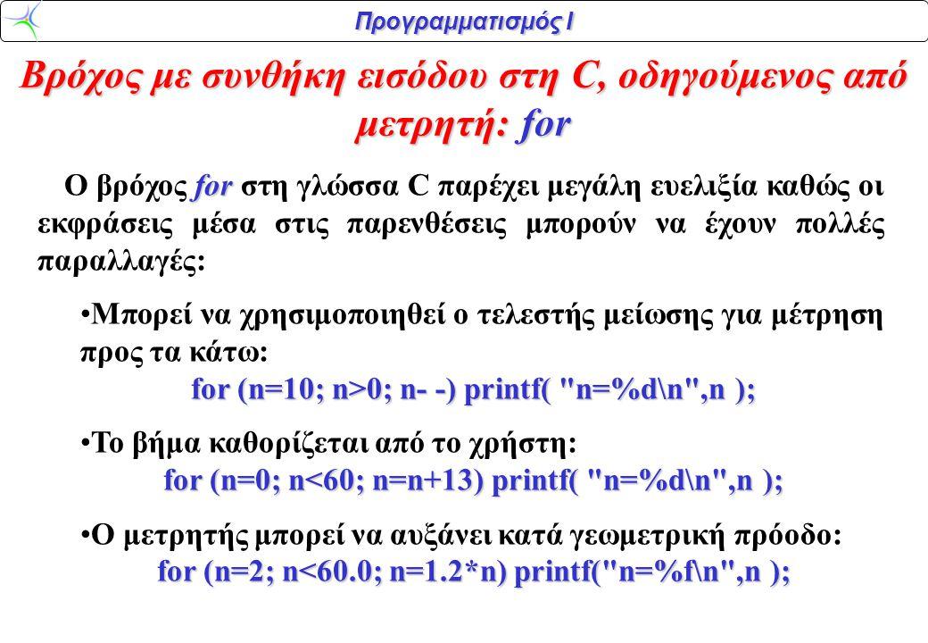 Προγραμματισμός Ι for O βρόχος for στη γλώσσα C παρέχει μεγάλη ευελιξία καθώς οι εκφράσεις μέσα στις παρενθέσεις μπορούν να έχουν πολλές παραλλαγές: Μ