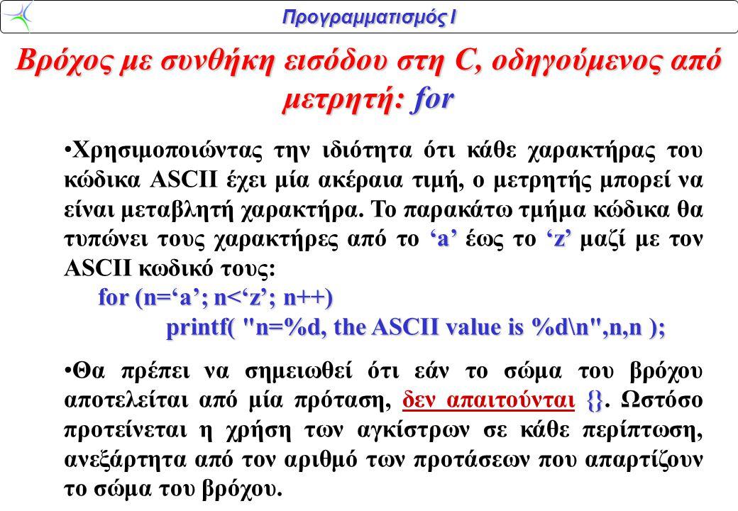 Προγραμματισμός Ι 'a''z'Χρησιμοποιώντας την ιδιότητα ότι κάθε χαρακτήρας του κώδικα ASCII έχει μία ακέραια τιμή, ο μετρητής μπορεί να είναι μεταβλητή