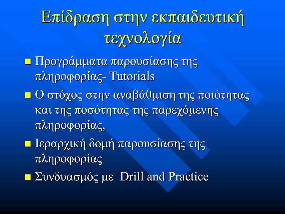 Ιεραρχίες μάθησης Μάθηση σημάτων Μάθηση σημάτων Μάθηση ερεθισμάτων- αντιδράσεων Μάθηση ερεθισμάτων- αντιδράσεων Μάθηση αλυσιδώσεων Μάθηση αλυσιδώσεων