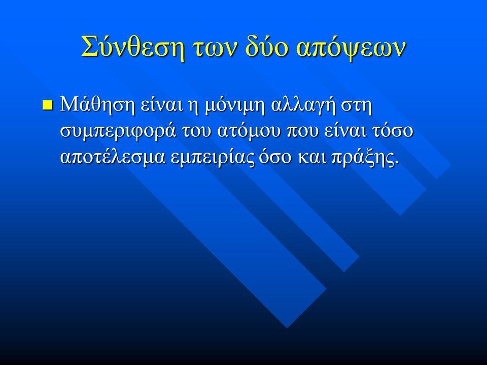 Vygotsky Τα ψυχολογικά εργαλεία της μάθησης είναι η γλώσσα, η γραφή, τα συστήματα αρίθμησης και τα αναπαραστασιακά συστήματα
