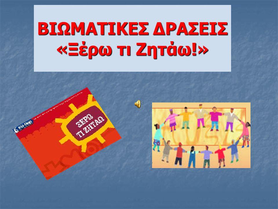 - Επισκεφτήκαμε την Ελληνική Αντικαρκινική Εταιρεία.