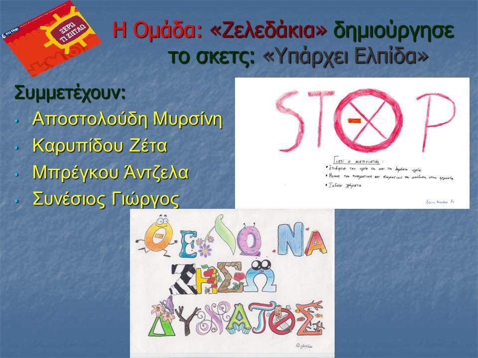 - Επισκεφτήκαμε την Ελληνική Αντικαρκινική Εταιρεία. - Δημιουργήσαμε κολλάζ με αντικαπνιστικά μηνύματα. - Αν το ξεκινήσεις … είναι πολύ δύσκολο να το
