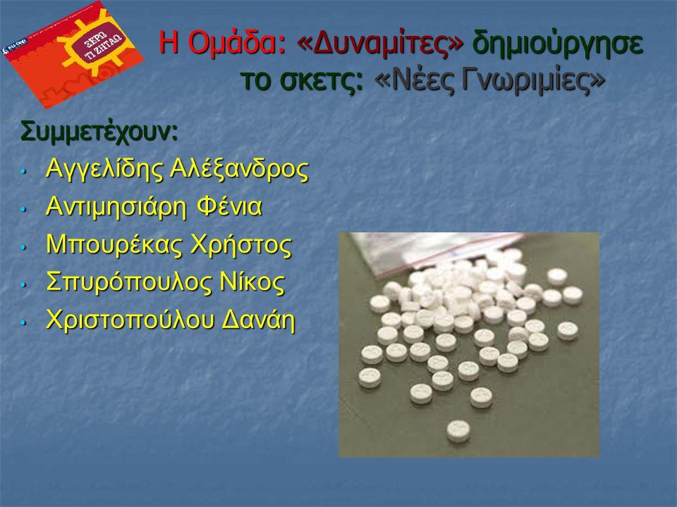 Μάθε για τα ναρκωτικά Μάθε για τα ναρκωτικά Η χρήση κάνναβης είναι λιγότερο επικίνδυνη από τα άλλα ναρκωτικά; Η κοκαΐνη σε κάνει πιο ελκυστικό ; Γιατί