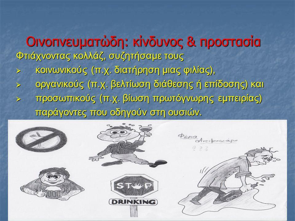 Μάθε για τα ναρκωτικά Μάθε για τα ναρκωτικά Η χρήση κάνναβης είναι λιγότερο επικίνδυνη από τα άλλα ναρκωτικά; Η κοκαΐνη σε κάνει πιο ελκυστικό ; Γιατί οι νέοι δοκιμάζουν ουσίες; Υπάρχουν ουσίες που δεν προκαλούν εθισμό; Με ποιους τρόπους επηρεάζουν οι ουσίες; Οι ουσίες ασκούν την ίδια επίδραση σε όλους;