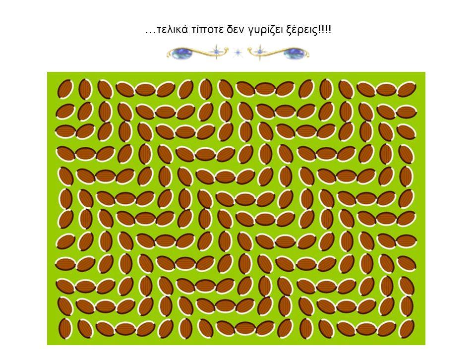 ...οι κόκκινες οριζόντιες γραμμές είναι παράλληλες…έτσι δεν είναι????....