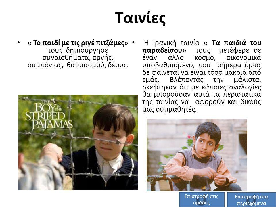 Ταινίες « Το παιδί με τις ριγέ πιτζάμες» τους δημιούργησε συναισθήματα, οργής, συμπόνιας, θαυμασμού, δέους. Η Ιρανική ταινία « Τα παιδιά του παραδείσο