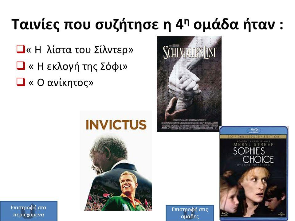 Ταινίες που συζήτησε η 4 η ομάδα ήταν :  « Η λίστα του Σίλντερ»  « Η εκλογή της Σόφι»  « Ο ανίκητος» Επιστροφή στα περιεχόμενα Επιστροφή στις ομάδε