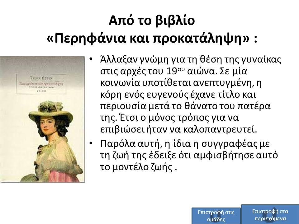 Από το βιβλίο «Περηφάνια και προκατάληψη» : Άλλαξαν γνώμη για τη θέση της γυναίκας στις αρχές του 19 ου αιώνα. Σε μία κοινωνία υποτίθεται ανεπτυγμένη,