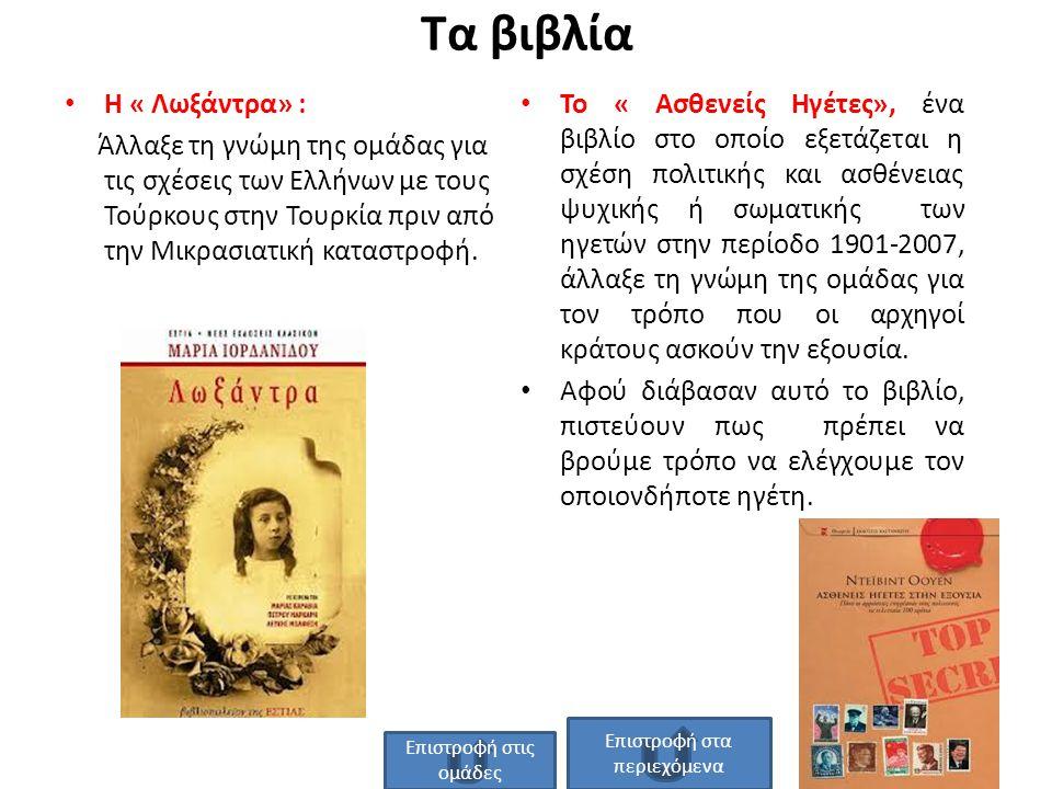 Τα βιβλία Η « Λωξάντρα» : Άλλαξε τη γνώμη της ομάδας για τις σχέσεις των Ελλήνων με τους Τούρκους στην Τουρκία πριν από την Μικρασιατική καταστροφή. Τ