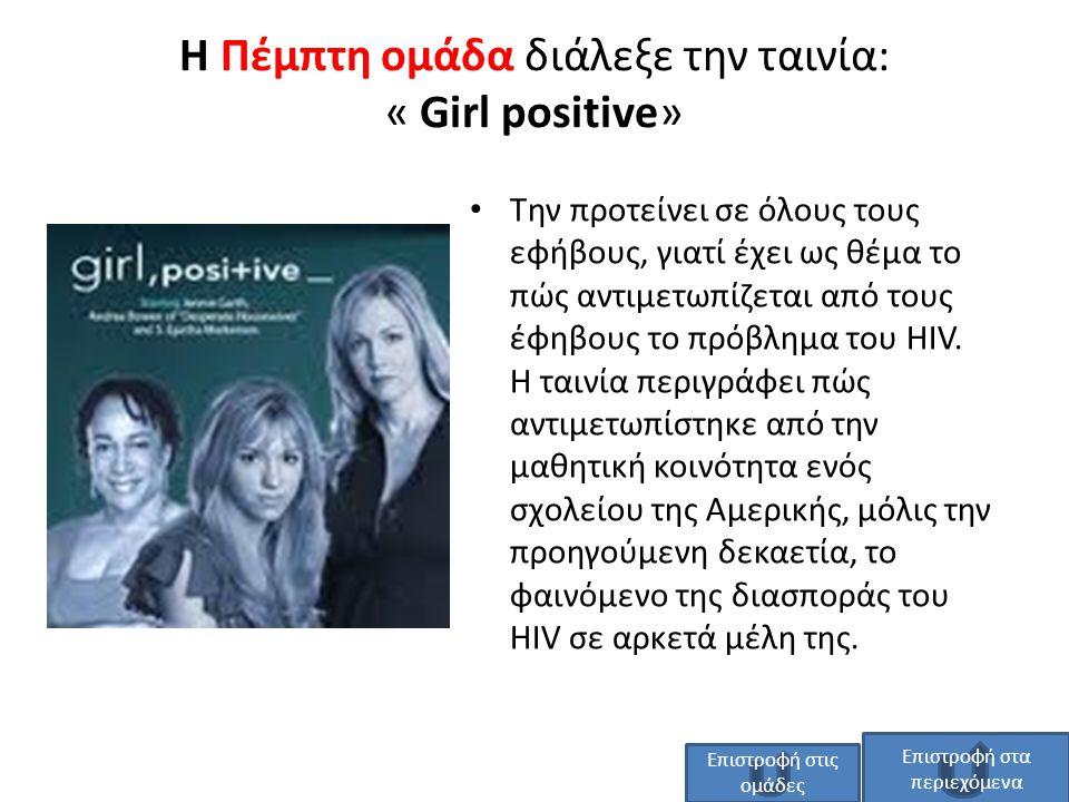 Η Πέμπτη ομάδα διάλεξε την ταινία: « Girl positive» Την προτείνει σε όλους τους εφήβους, γιατί έχει ως θέμα το πώς αντιμετωπίζεται από τους έφηβους το