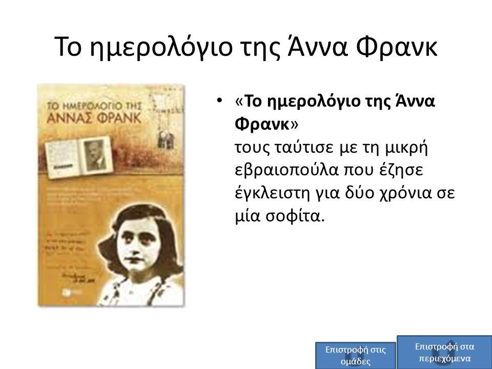 Το ημερολόγιο της Άννα Φρανκ «Το ημερολόγιο της Άννα Φρανκ» τους ταύτισε με τη μικρή εβραιοπούλα που έζησε έγκλειστη για δύο χρόνια σε μία σοφίτα. Επι