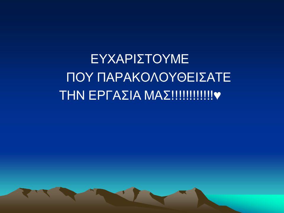EYΧΑΡΙΣΤΟΥΜΕ ΠΟΥ ΠΑΡΑΚΟΛΟΥΘΕΙΣΑΤΕ ΤΗΝ ΕΡΓΑΣΙΑ ΜΑΣ!!!!!!!!!!!!♥