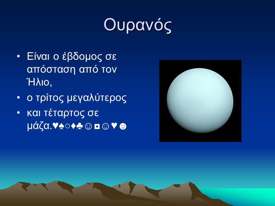 Ουρανός Είναι ο έβδομος σε απόσταση από τον Ήλιο, ο τρίτος μεγαλύτερος και τέταρτος σε μάζα.♥♠○♦♣☺◘☺♥☻