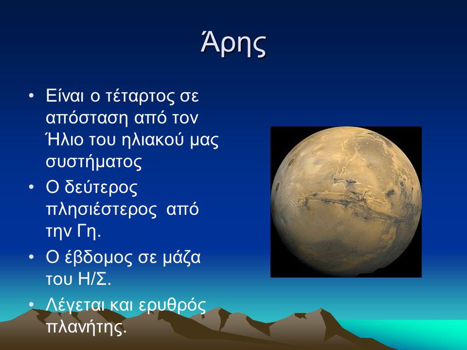Άρης Είναι ο τέταρτος σε απόσταση από τον Ήλιο του ηλιακού μας συστήματος Ο δεύτερος πλησιέστερος από την Γη. Ο έβδομος σε μάζα του Η/Σ. Λέγεται και ε