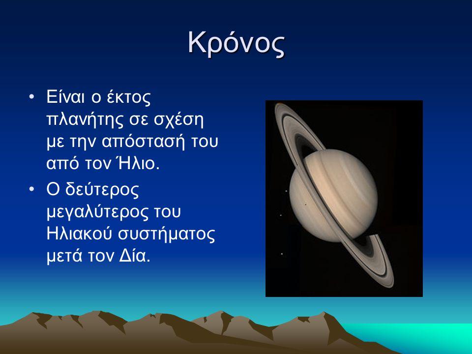 Κρόνος Είναι ο έκτος πλανήτης σε σχέση με την απόστασή του από τον Ήλιο. Ο δεύτερος μεγαλύτερος του Ηλιακού συστήματος μετά τον Δία.