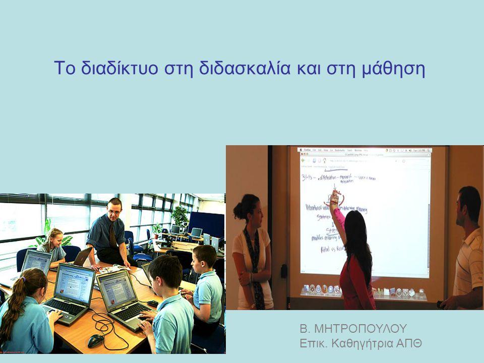 Το Διαδίκτυο στην Εκπαίδευση προσφέρει στους μαθητές νέους τρόπους πρόσβασης στην πληροφορία και σε ψηφιακό εκπαιδευτικό υλικό, συγχρονικής και ασυγχρονικής επικοινωνίας, αλληλεπίδρασης, συνεργασίας δυνατότητες έρευνας