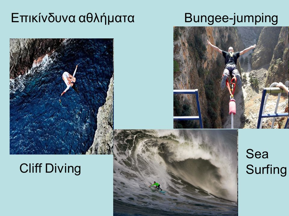 Επικίνδυνα αθλήματα Bungee-jumping Cliff Diving Sea Surfing